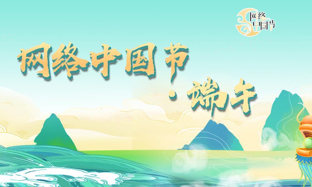 网络中国节 ? 端午
